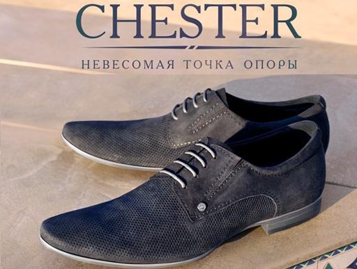 Обувь Честер: Каталог скидок и распродаж 2019/2020 интернет-магазина