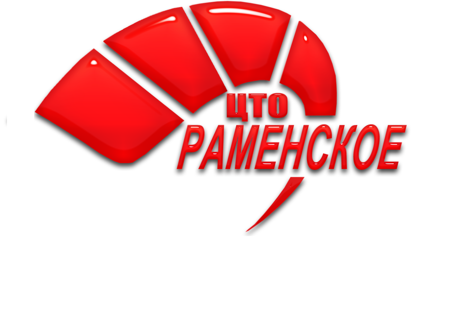 Компания 1С:Франчайзи ЦТО Раменское