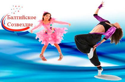 Студия, школа танцев Балтийское созвездие
