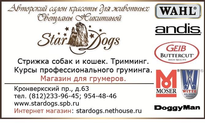 Салон красоты для животных STARDOGS