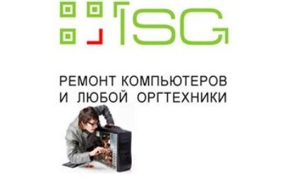 Мастерская IT Service Group