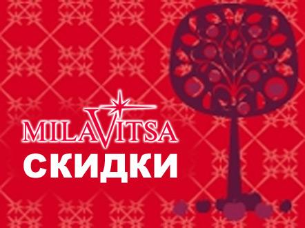 Белье Милавица: Каталог скидок и акций официального интернет-магазина