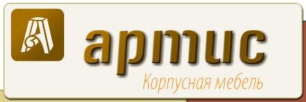 АРТИС Мебель, Официальный сайт. АРТИС Каталог, Цены.