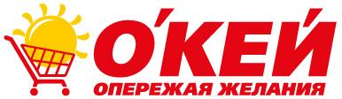 ОКЕЙ: Официальный интерент-каталог акции и скидок на сегодня
