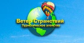 Туристическая компания Ветер странствий