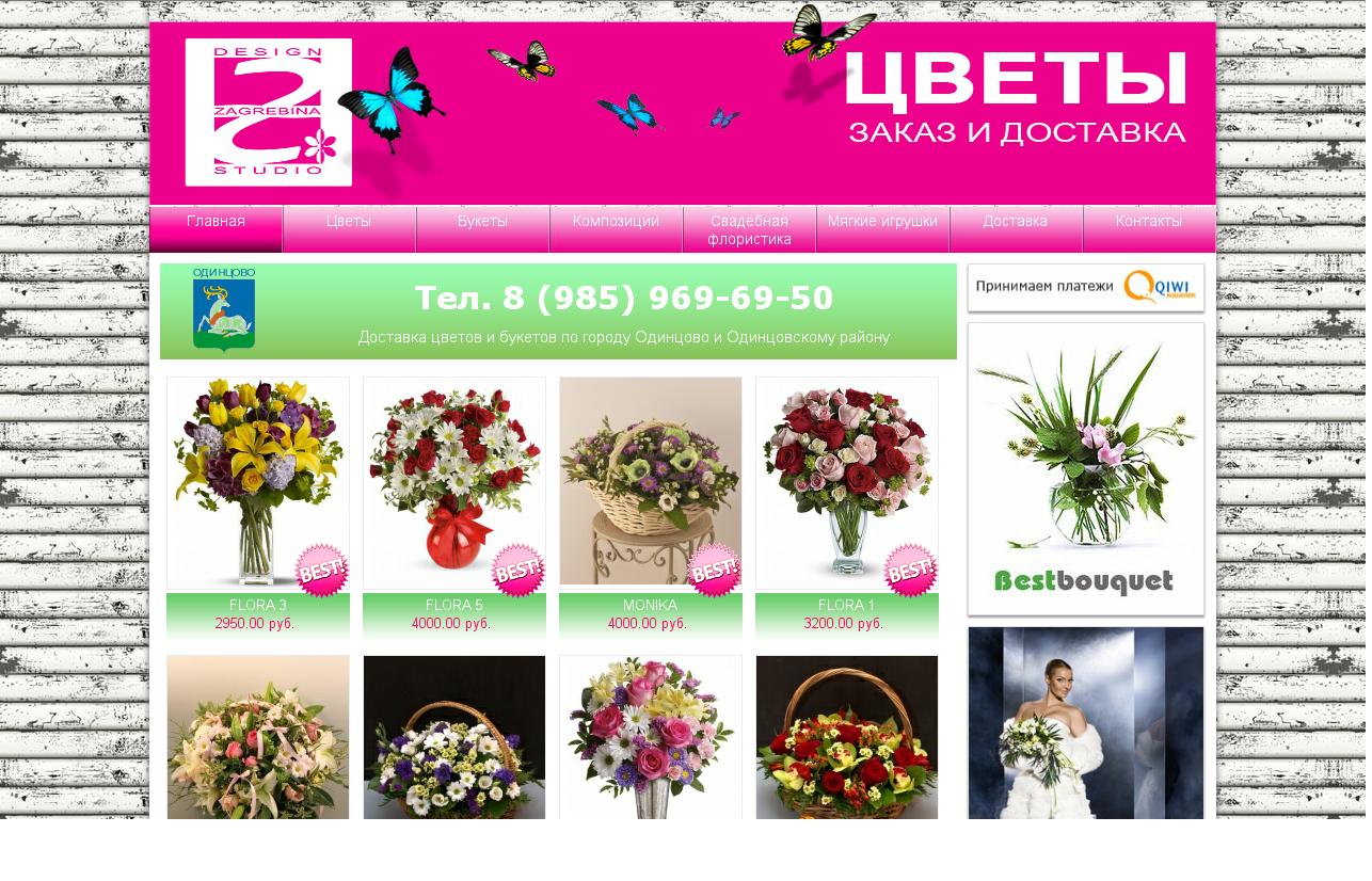 Магазин цветов BEST-BOUQUET