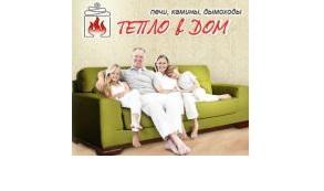 Компания Тепло в дом