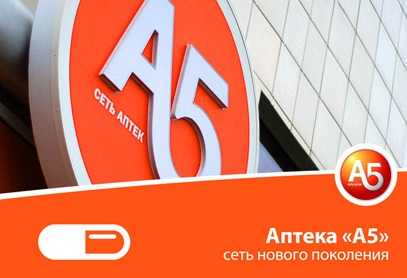 Аптеки А5 Официальный сайт. Аптека А5 Москва, Адреса, Каталог, Цена.