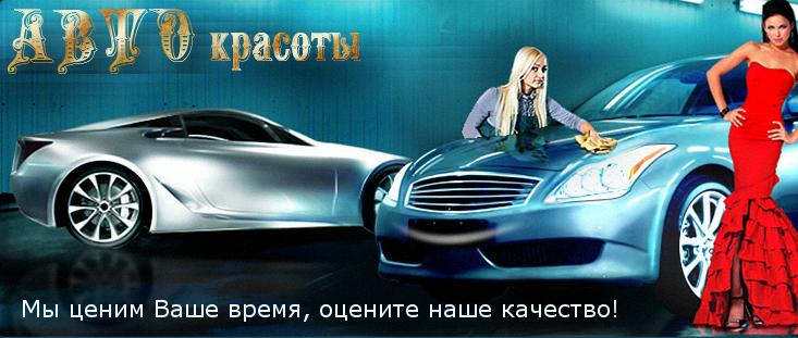 Салон авто красоты. специальные предложения.
