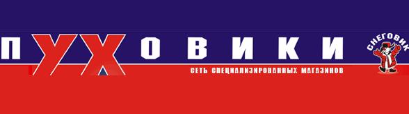 Снеговик: Каталог акций и скидок официального интернет-магазина