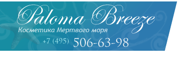 Косметика Paloma Breeze
