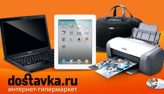 DOSTAVKA.RU - Интернет-магазин.