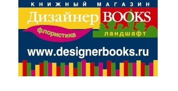 Магазин Дизайнер BOOKS (Дизайнер Букс)