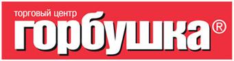 ГОРБУШКА Москва. Интернет-магазин, Цены, Официальный сайт.