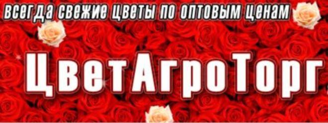Магазин цветов Цветагроторг