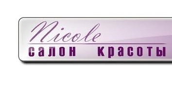 Салон красоты NIkole