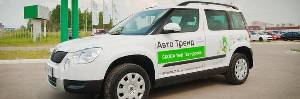 Автосалон Авто Тренд