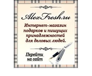 "Магазин ""AlexFresh""(АлексФреш)"