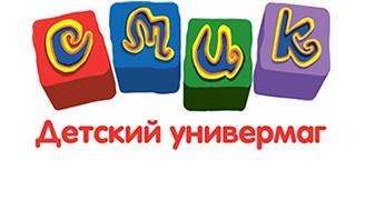 Детский магазин СМИК: Официальный сайт, интернет-магазин, каталог