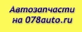 Интернет-магазин 078AUTO.RU