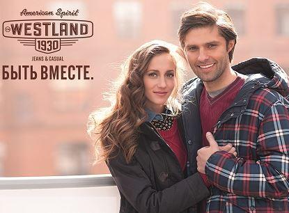 Вестленд: Каталог распродаж официального интернет-магазина WESTLAND