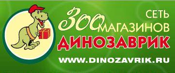 Интернет-магазин Динозаврик Москва.