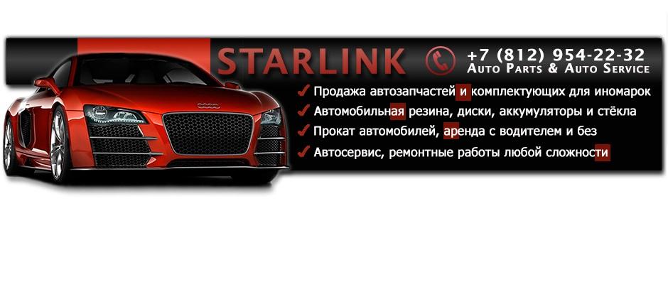 Компания Starlink
