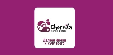 Фотостудия Chernila