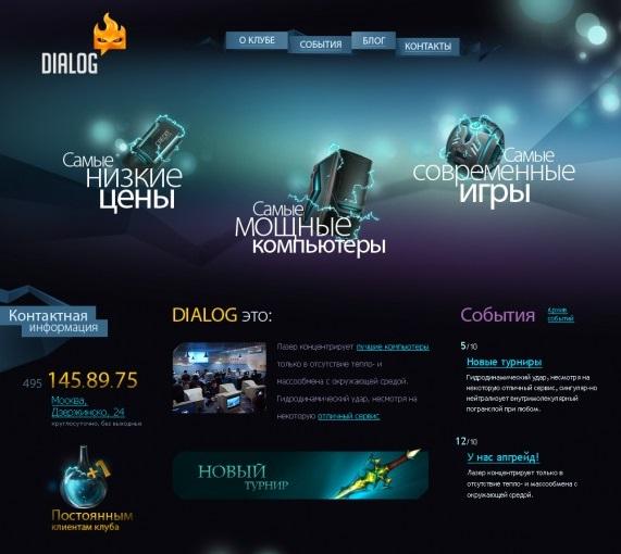 Компьютерный клуб Dialog