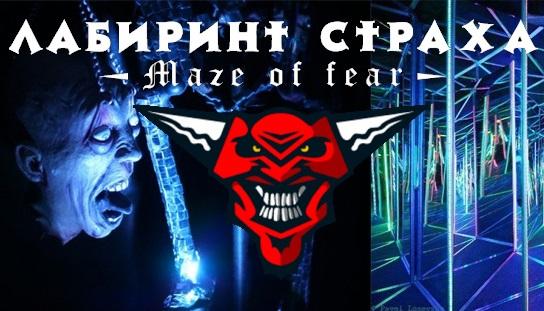Компания Лабиринт страха