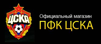 ПФК ЦСКА Официальный сайт.