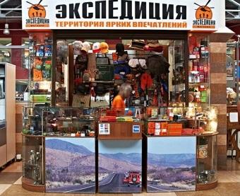 Экспедиция: Каталог скидок и распродаж интернет-магазина