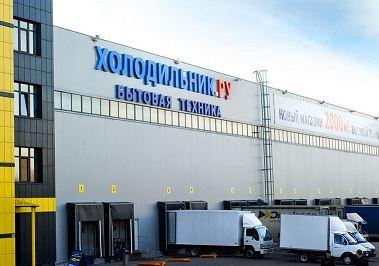 Интернет-магазин бытовой техники Холодильник.ру: Каталог товаров