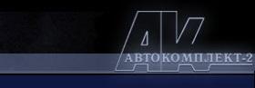 Автосервис Автокомплект-2