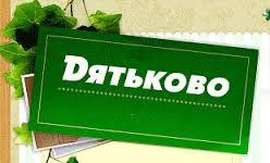 Мебель Дятьково: Официальный интернет-каталог распродаж, фото и цены
