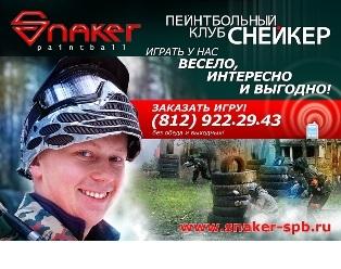 Пейнтбольный клуб Snaker