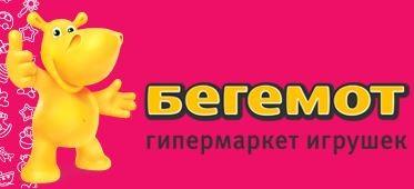 Магазин игрушек Бегемот: Каталог товаров акции и цены интернет-магазина