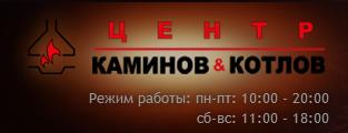 ЦЕНТР КАМИНОВ И КОТЛОВ
