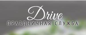 Компания Драйв