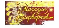 Праздничное агенство Магазин фейерверков