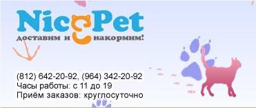Магазин для домашних питомцев NicPet