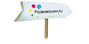 Магазин детских товаров РАЗВИВАЛКИ.RU