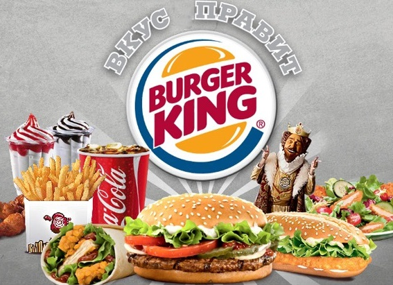 Бургер Кинг: Меню и цены 2017 официальный сайт Burger King. Адреса