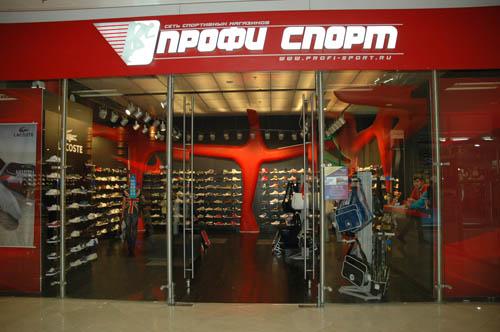ПРОФИ СПОРТ Интернет-магазин, Официальный сайт.