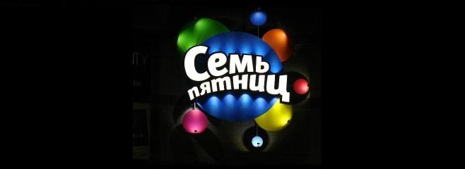Распродажа и акции в ТЦ Семь пятниц в Перми