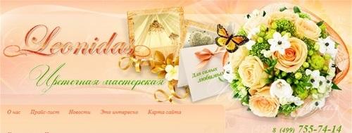 Магазин цветов Leonidas