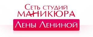 Салон маникюра Лены Лениной Официальный сайт.