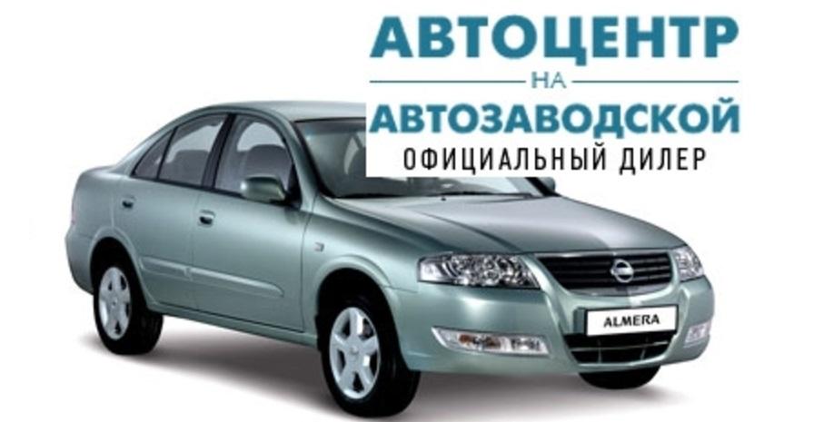 Nissan (Ниссан) на Автозаводской