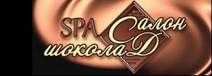 Спа-салон Шоколад