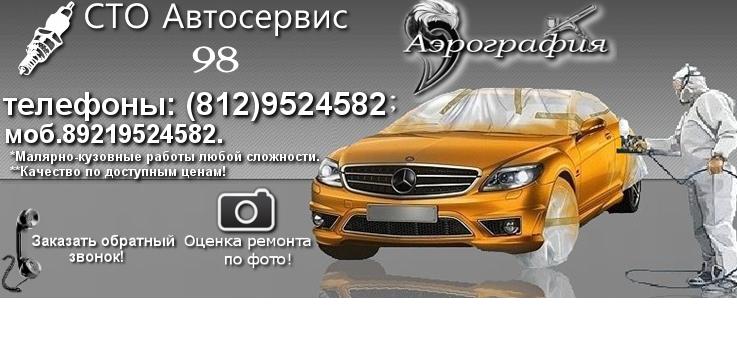 Компания Автосервис 98